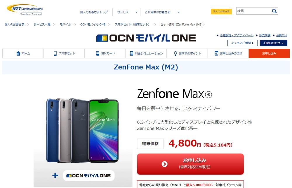 OCNモバイルONE ZenFone Max(M2)セット