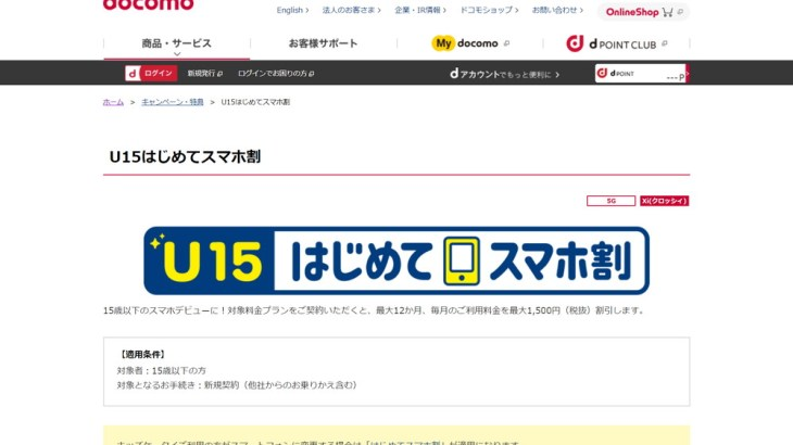 NTTドコモが「U15はじめてスマホ割」の提供を中止