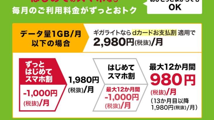 NTTドコモがケータイからスマホへの移行で毎月1,000円割引となる「ずっとはじめてスマホ割」を提供