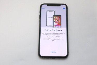 iPhone 8 PlusからiPhone 11 Proへのデータ移行が簡単すぎた