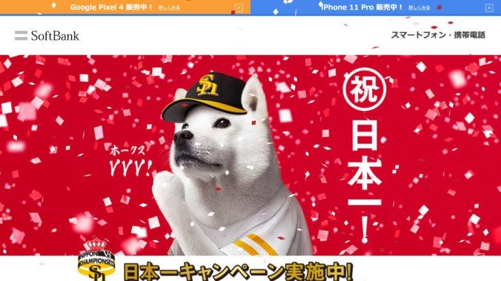 福岡ソフトバンクホークス 日本一記念キャンペーン