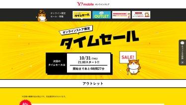 ワイモバイルのタイムセールが本日21時から開始されAndroid One X4が15,264円で販売