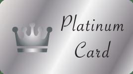 プラチナ会員:プラチナカード