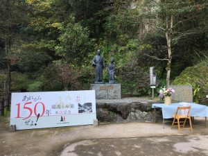 坂本龍馬・お龍新婚湯治の碑