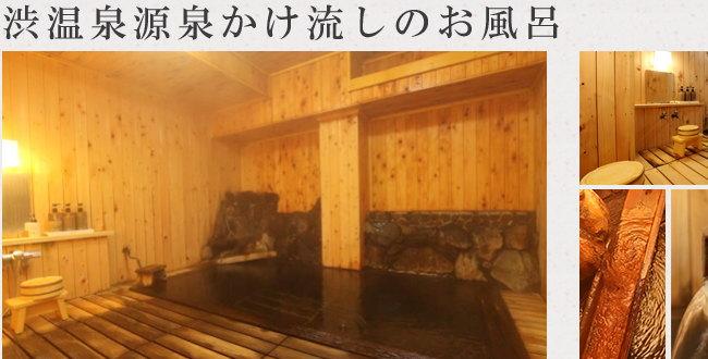 「渋温泉「荒心館・松屋」~100%源泉掛け流しと「外湯」を堪能できる古来からの温泉」のアイキャッチ画像