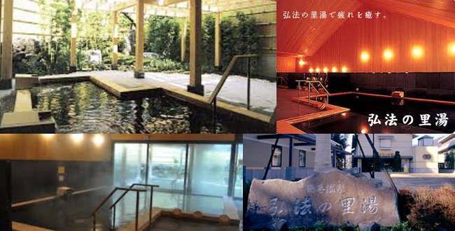 「鶴巻温泉  弘法の里湯  明治から湧出する温泉は駅から近い」のアイキャッチ画像