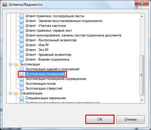 Вставка экспликации помещений из СПДС