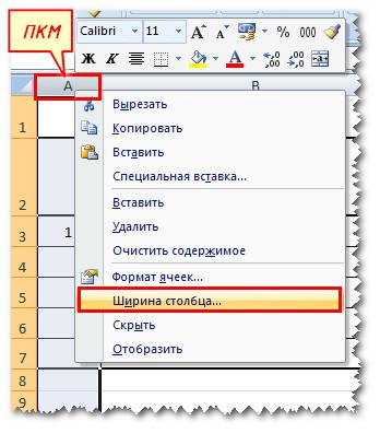 Настройка таблицы в Excel Столбцы