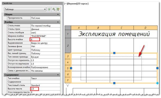 Редактирование строк таблицы в Автокад 1