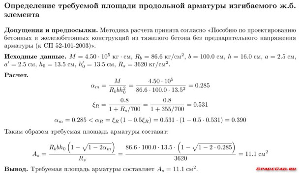 Определение требуемой площади продольной арматуры изгибаемого ж.б. элемента