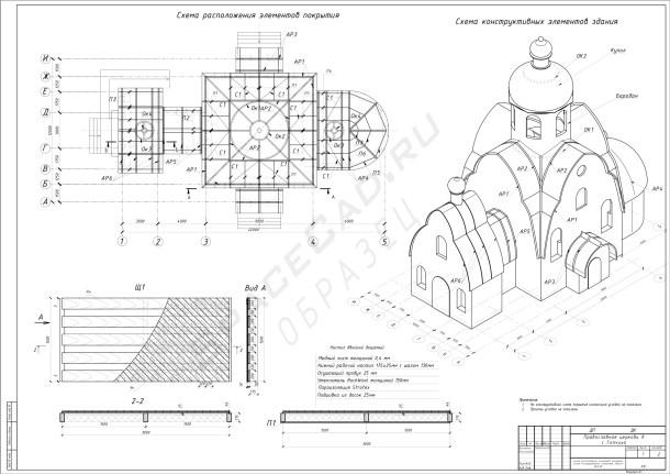 Чертежи деревянных конструкций