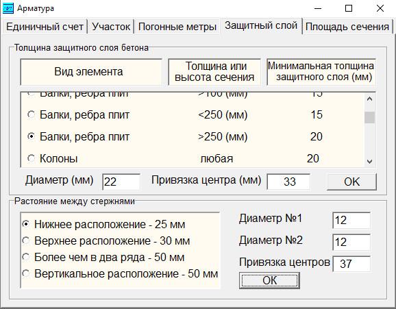 Арматурный калькулятор - Защитный слой