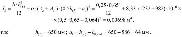 приведенный момент инерции сечения ригеля