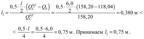 усиление пределах участка длиной l1