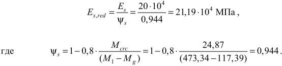 Приведенный модуль деформации растянутой арматуры