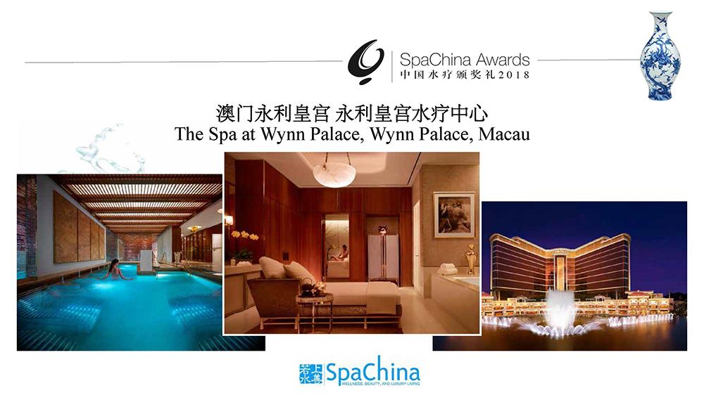 SpaChina Awards 20180907_页面_006