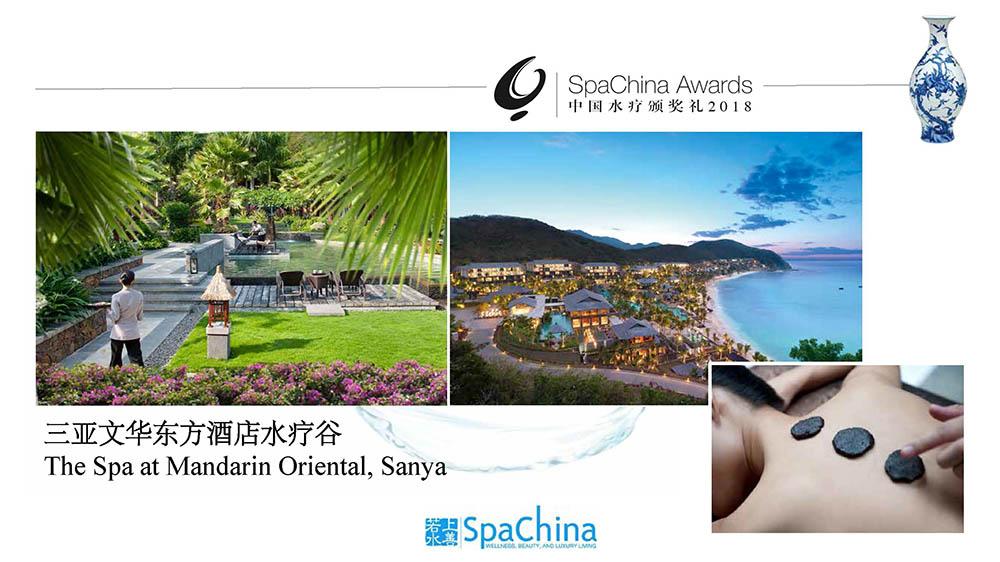 SpaChina Awards 20180907_页面_009