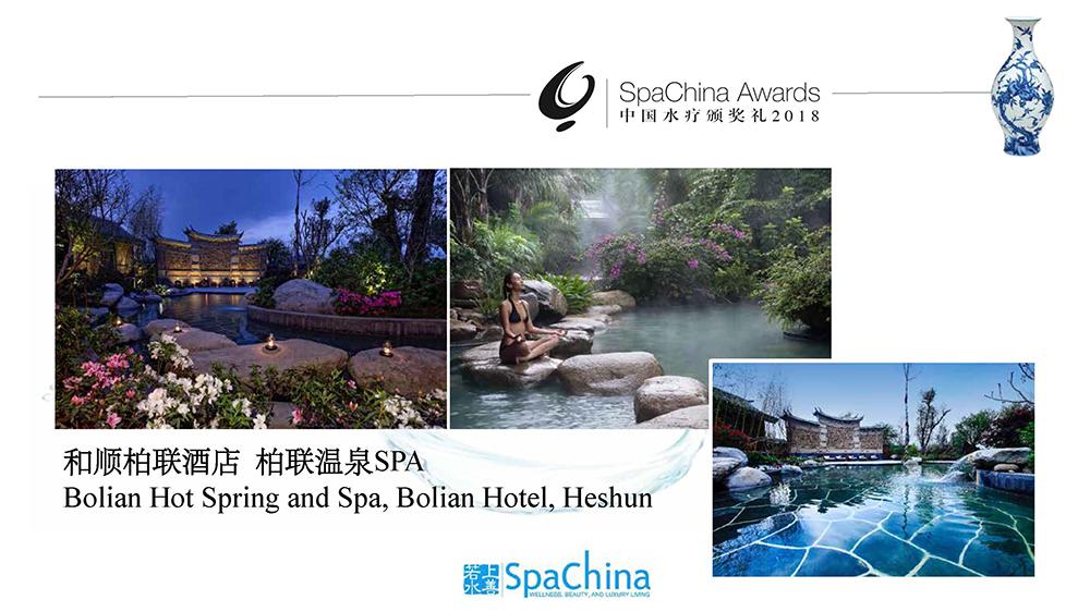 SpaChina Awards 20180907_页面_012