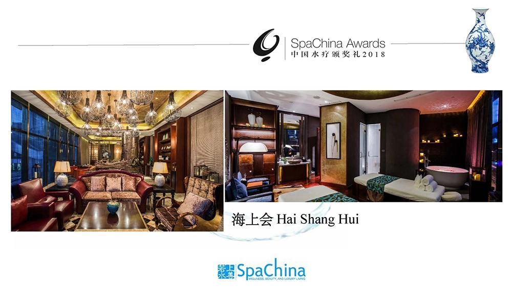 SpaChina Awards 20180907_页面_015