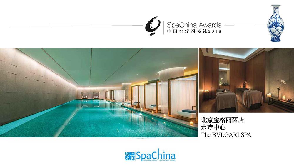 SpaChina Awards 20180907_页面_018