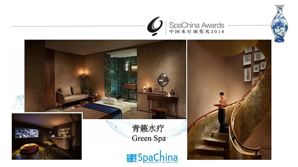SpaChina Awards 20180907_页面_021