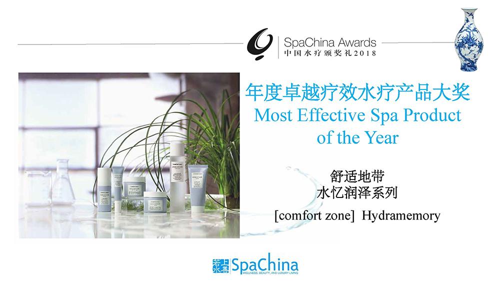 SpaChina Awards 20180907_页面_032