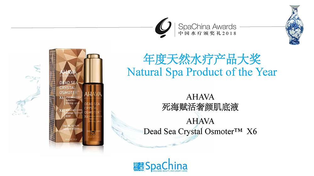 SpaChina Awards 20180907_页面_038