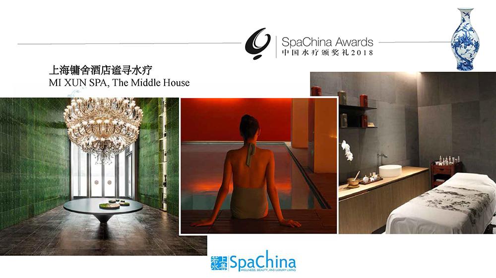 SpaChina Awards 20180907_页面_051