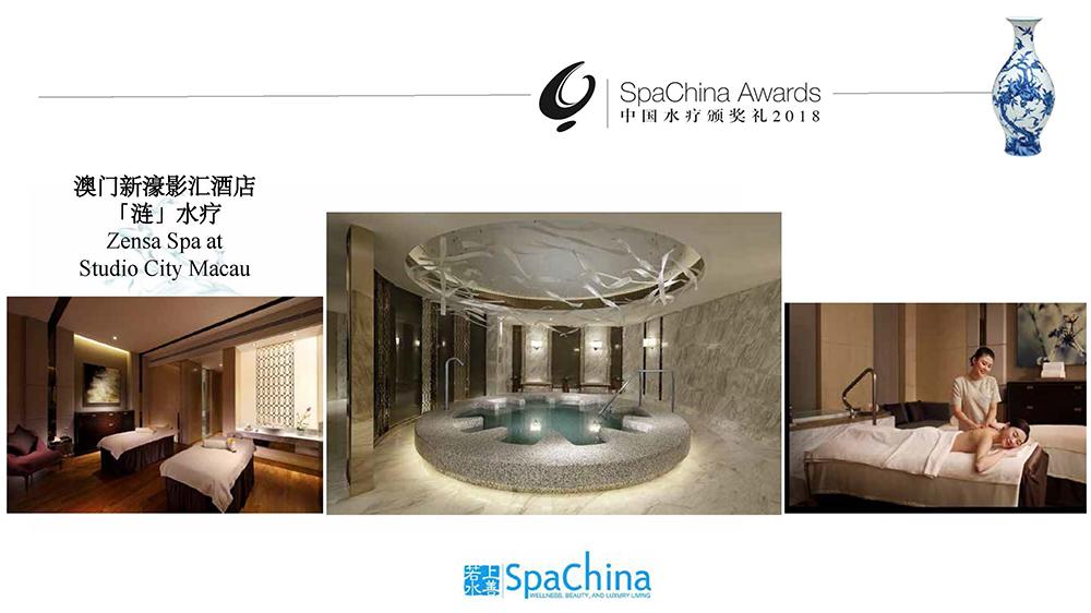 SpaChina Awards 20180907_页面_057