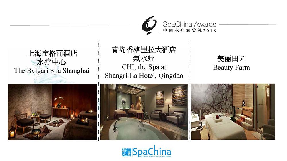SpaChina Awards 20180907_页面_095