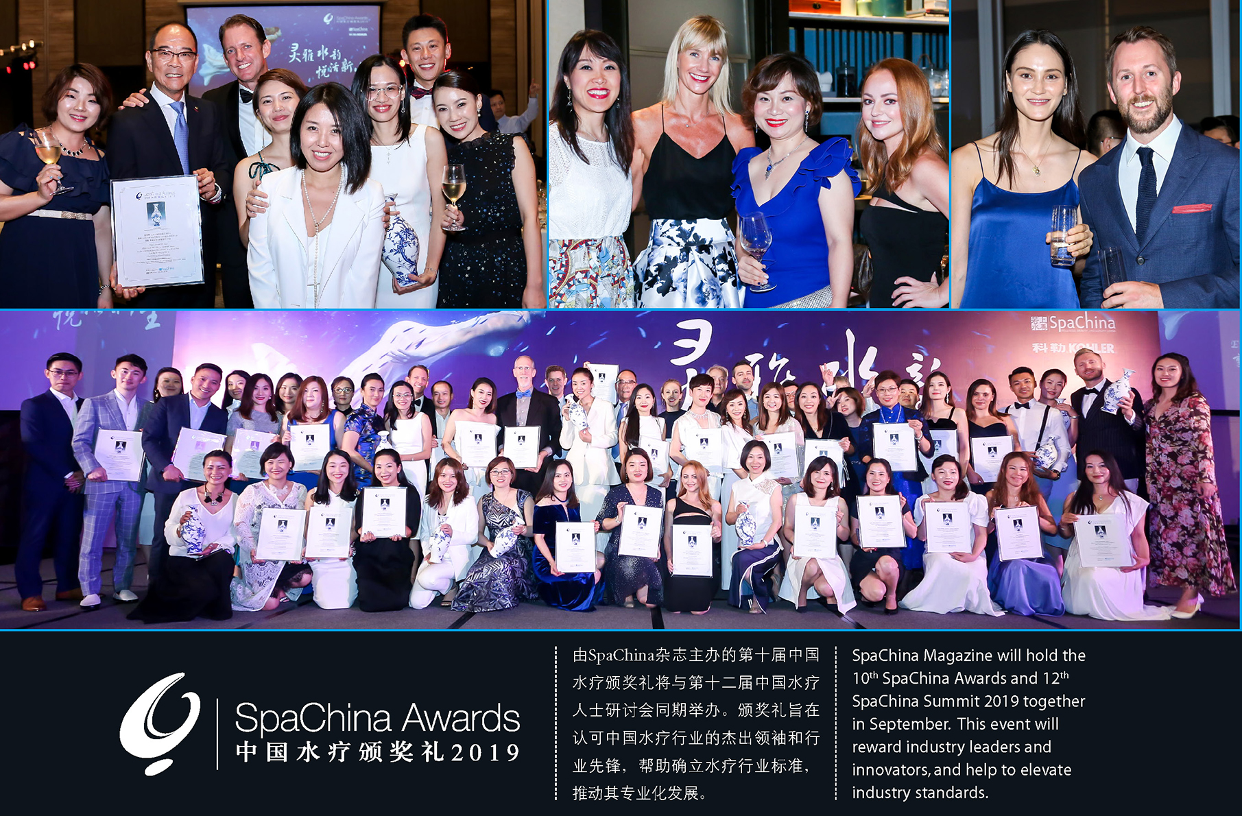 中国水疗颁奖礼2019