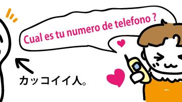 スペイン語 あなたの電話番号は何ですか 意味