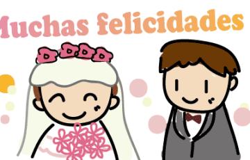 スペイン語 結婚 おめでとう