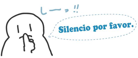 スペイン語 お静かに