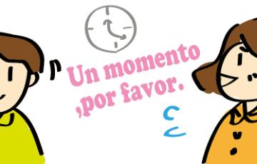 スペイン語 待つ