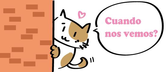 スペイン語 会いたい