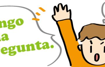 スペイン語 質問 pregunta