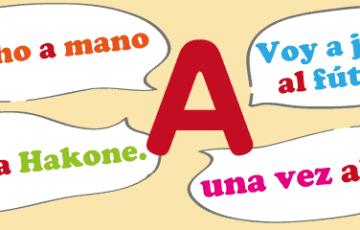 スペイン語 a 前置詞