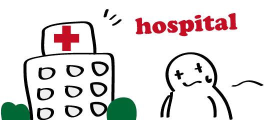 スペイン語 病院 hospital