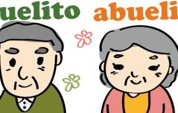 スペイン語 おばあちゃん おじいちゃん