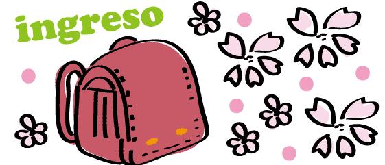 スペイン語 入学 ingreso