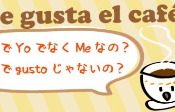 スペイン語 me gusta