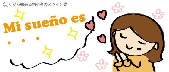 スペイン語 夢 sueno