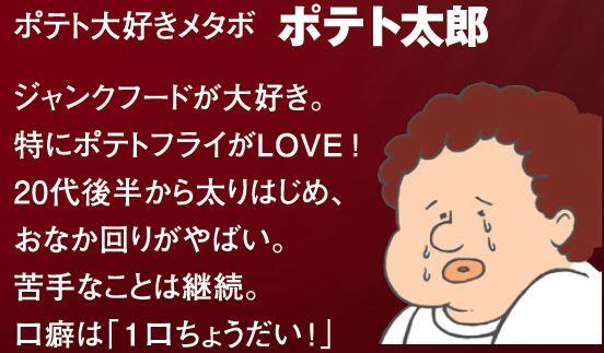 ポテト太郎紹介