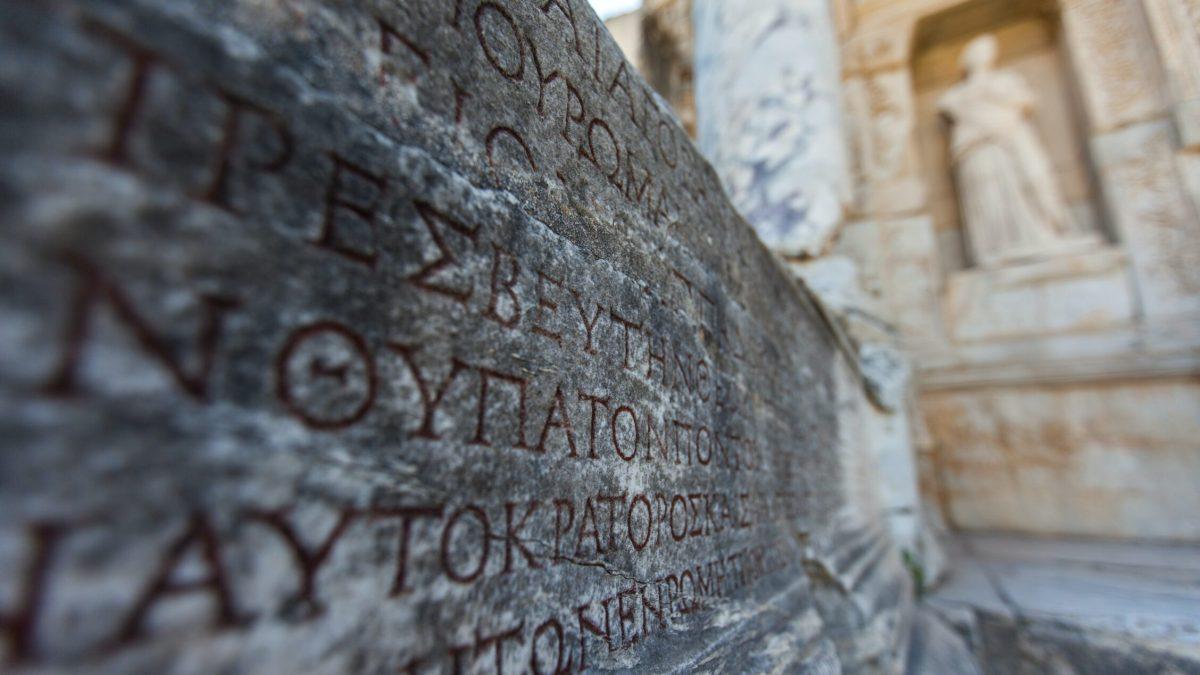 ¿Qué perdemos al abandonar el Griego y el Latín?