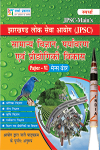 JPSC Book Cover science1