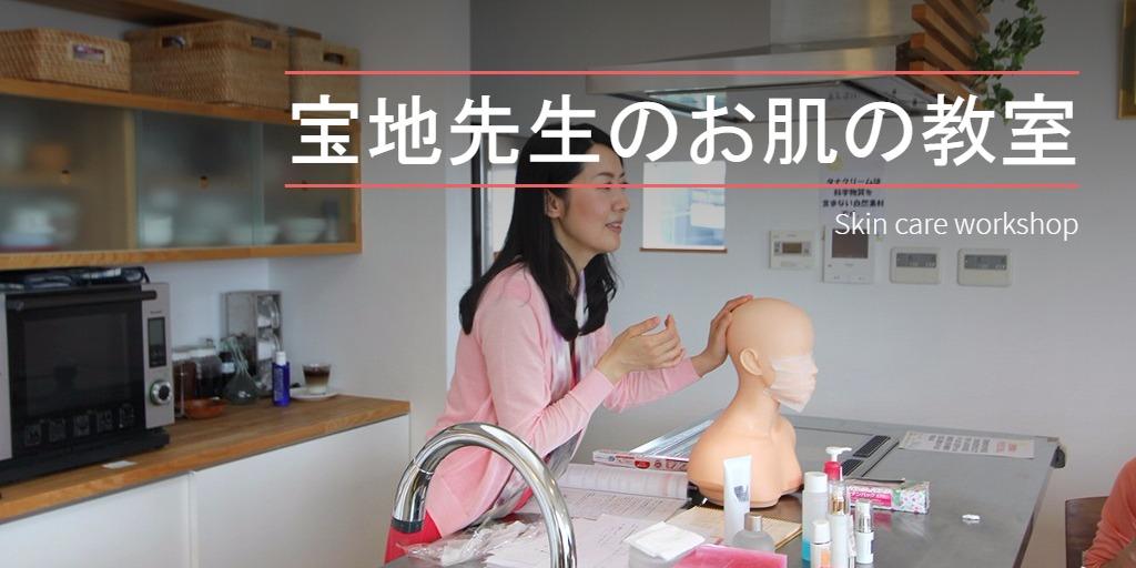 宝地先生のお肌の教室