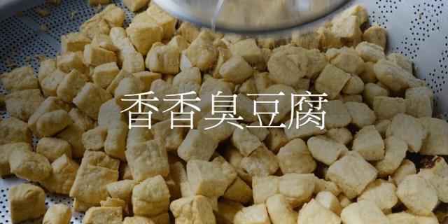 香香臭豆腐