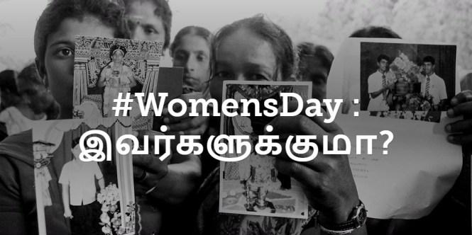 #WomensDay : இவர்களுக்குமா?