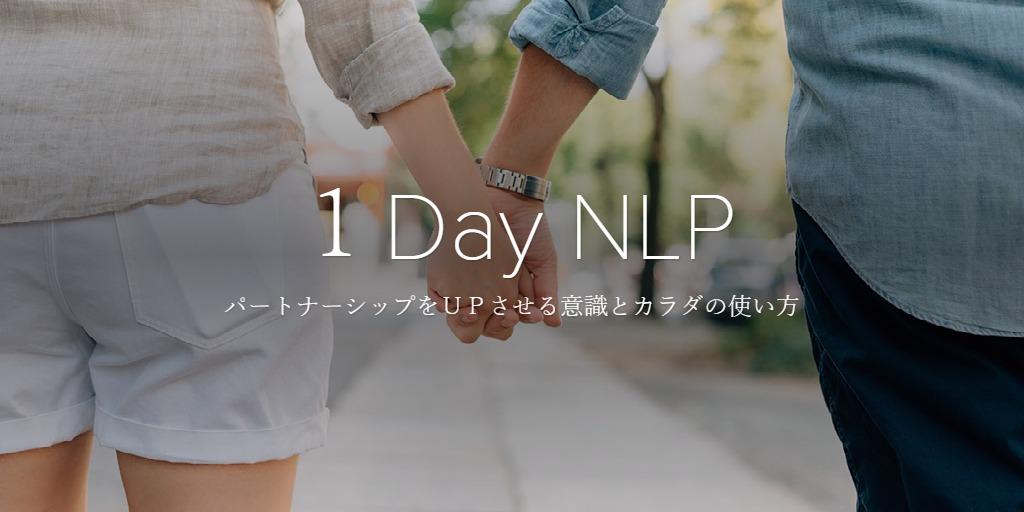 1Day NLP